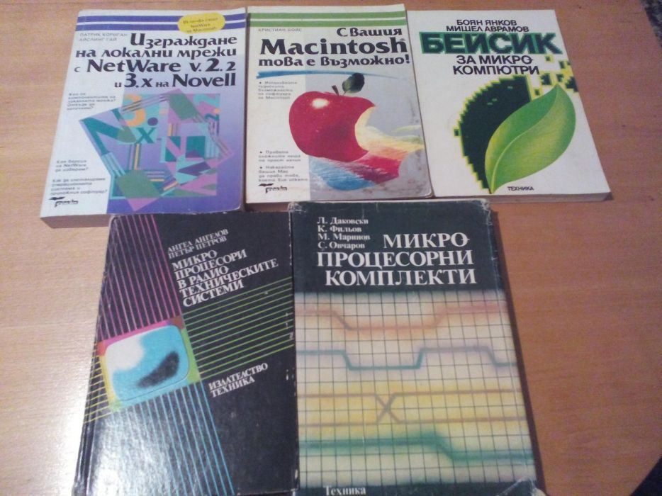 Технически книги