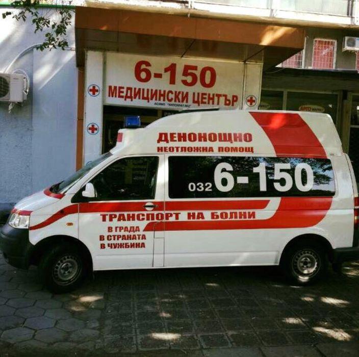 Частна линейка Пловдив
