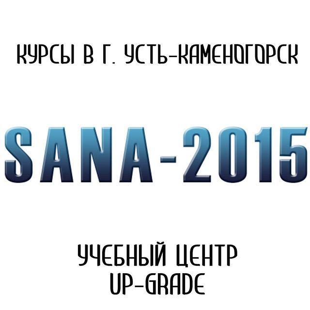 Курсы SANA-2015