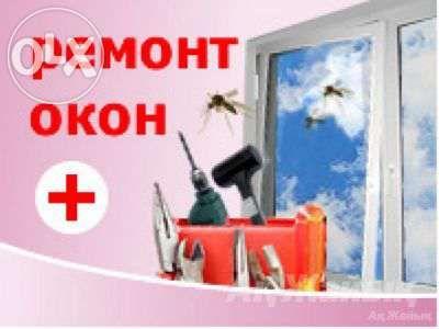 СКИДКИ на ремонт и изготовление пластиковых окон