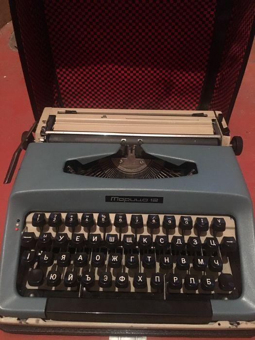 Пишеща машина марица