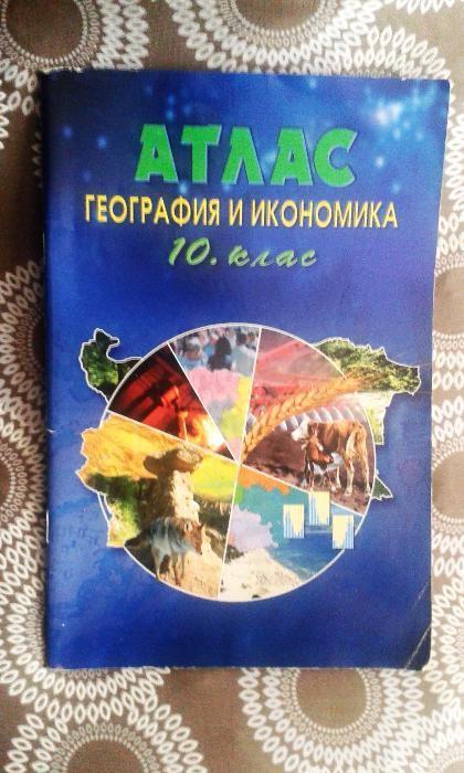 Учебници и помагала за различни класове 2 част