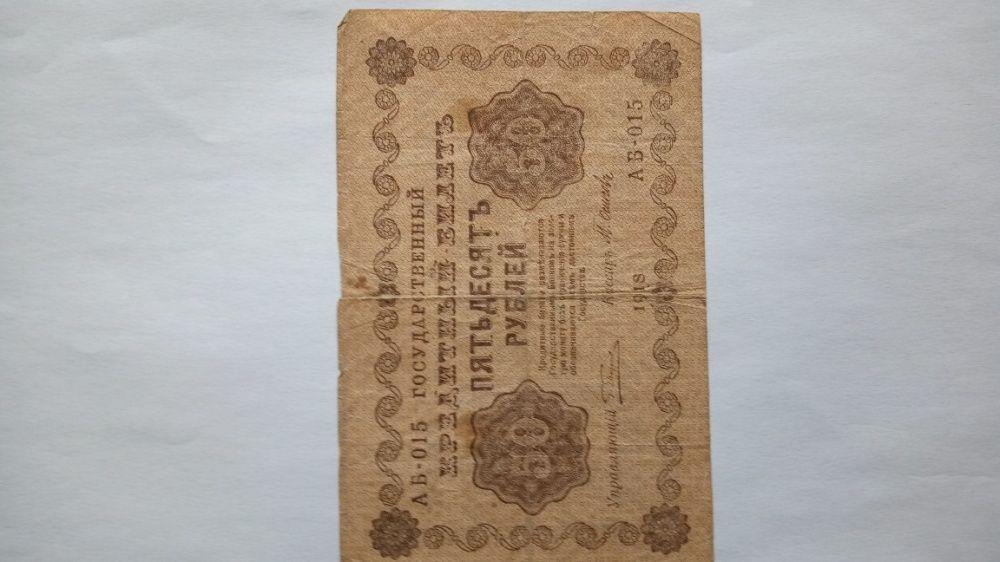 Bancnota 50 ruble 1918