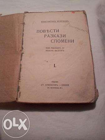 Константин Величковъ издание 1906 год