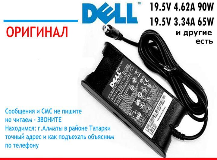 Dell и другие разные адаптеры блоки питания зарядки для всех НОУТБУКОВ