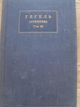 Хегел - съчинения в два тома на руски език.
