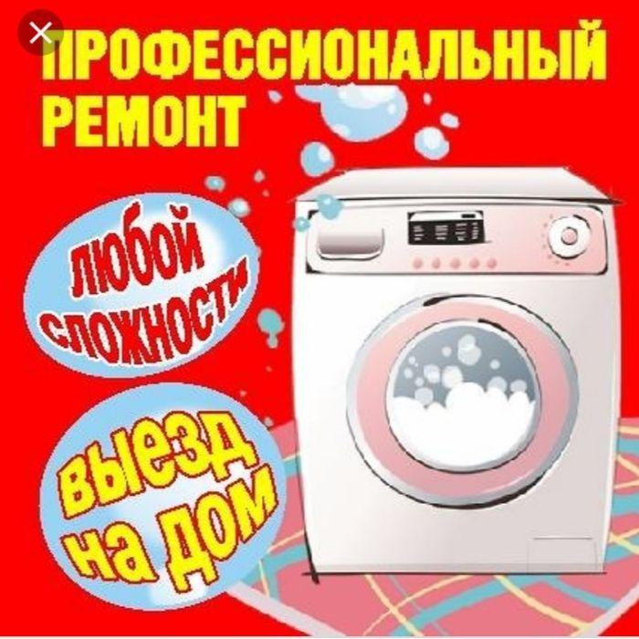 Ремонт стиральных машин-автомат