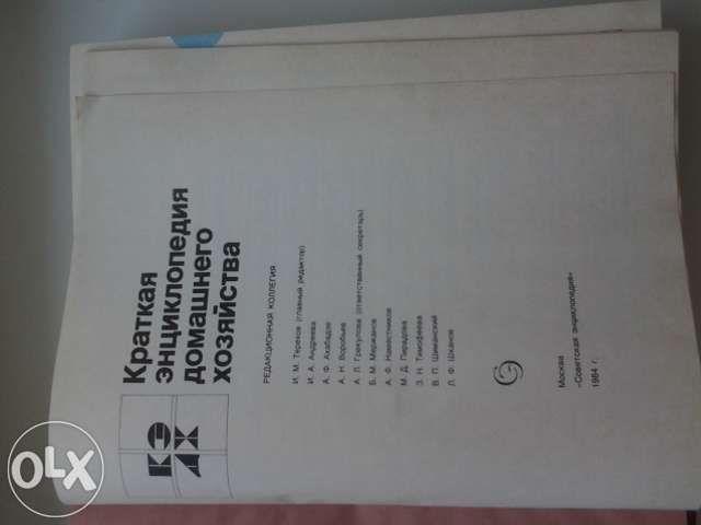 Продам книги словари, энциклопедии,детективы-франц.,польс.,финс.и Сери Алматы - изображение 4