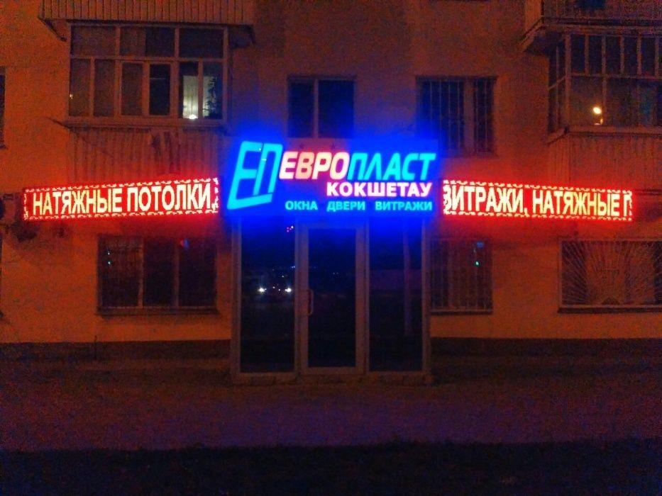 ЕВРОПЛАСТ КОКШЕТАУ! Пластиковые окна, двери, витражи! Алюминиевые окна