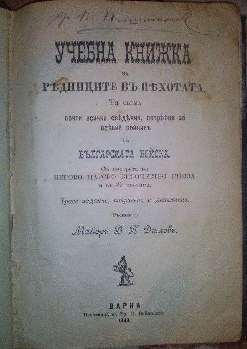 Учебна книжка за редниците въ пехотата - Майоръ В. П. Деловъ, 1889г.