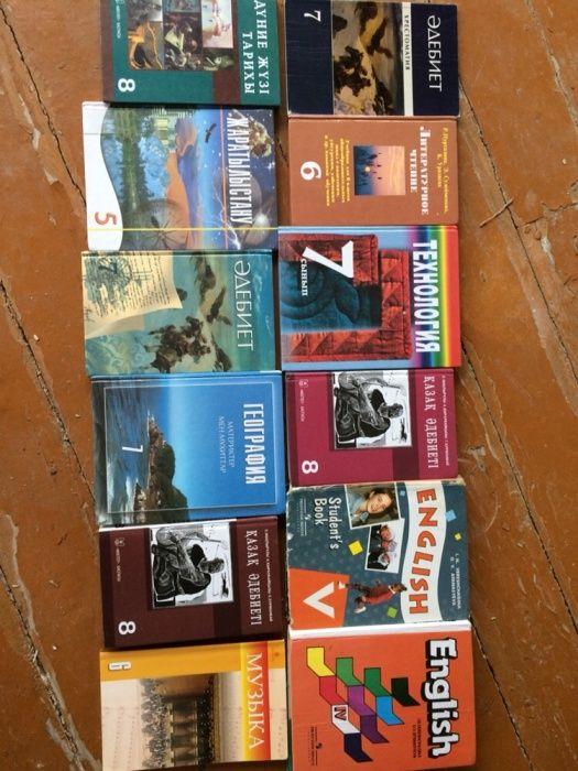 Учебники, окулыктар к школе недорого