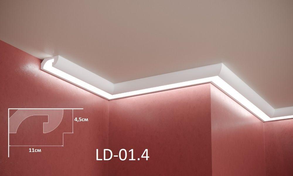 Профил за скрито осветление - LD 01.4