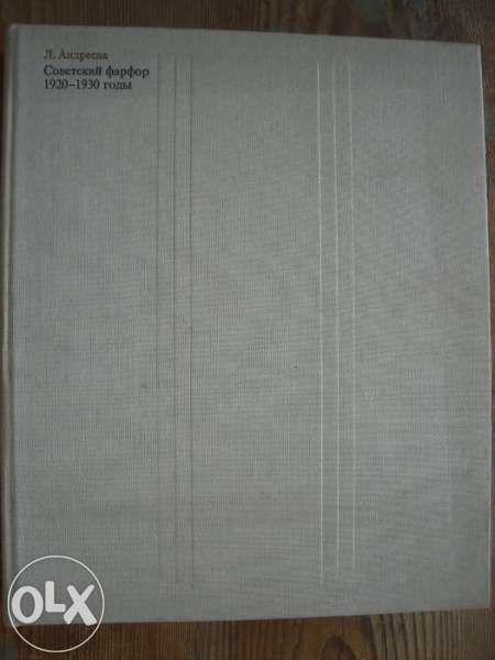 Съветска керамика - албум от 1920 до 1930