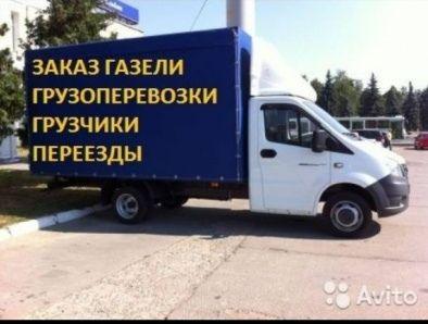 Услуги Газели по НИЗКОЙ ЦЕНЕ грузчики и мебельщики НЕДОРОГО город и ме