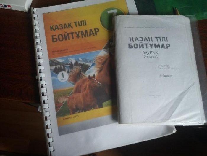 """Учебник казахского языка """"Бойтyмар"""" 7 кл."""