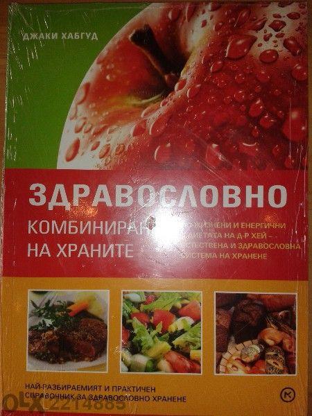 книга здравословно комбиниране на храните