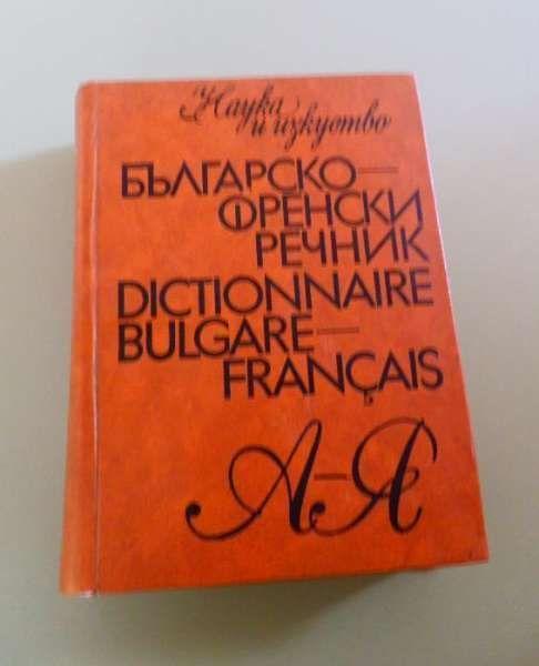 Българо-Френски речник, 1973г. издателство Наука и изкуство