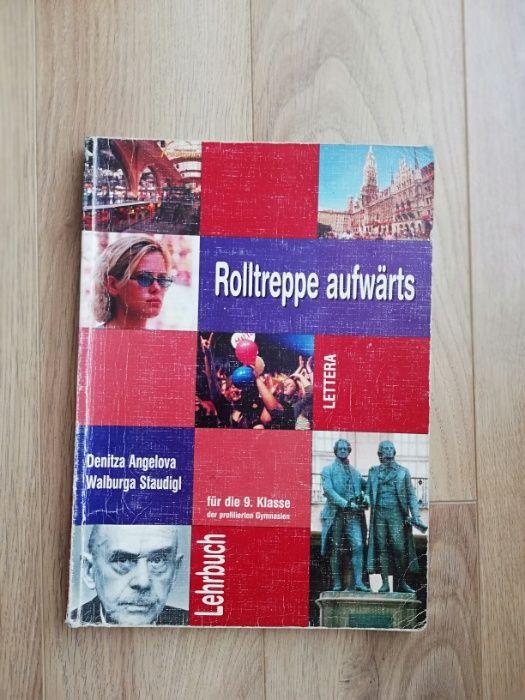 Учебник по немски език Rolltreppe Aufwarts Lettera и учебна тетрадка