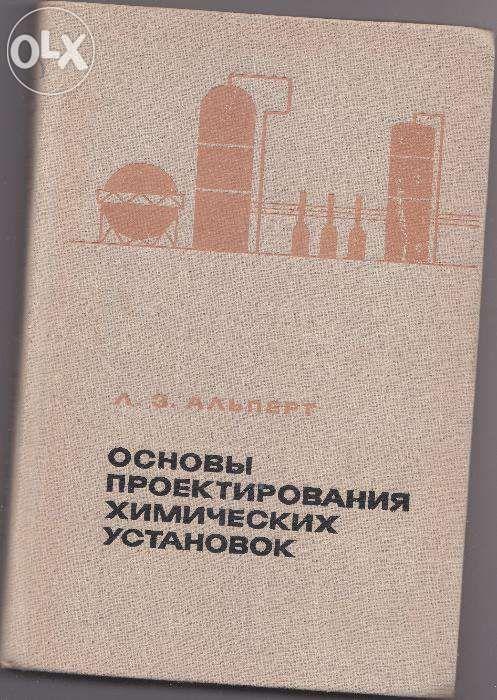 Bazele proiectarii instalatiilor chimice (lb. rusa), L.Z.Albert