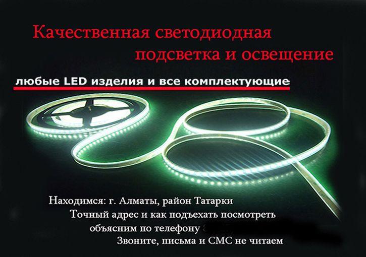 светодиоды свето-диодные ленты планки пластины гибкий неон разные LED