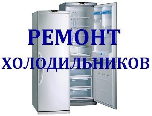 Ремонт Холодильников Морозильников.