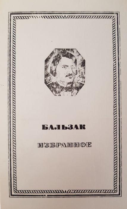 Книга Оноре Бальзак
