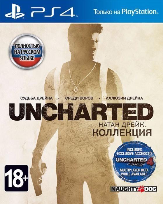 ДИСК PlayStaion 4 PS4 UNCHARTED Коллекция 3 ИГРЫ На русском Новый Игры
