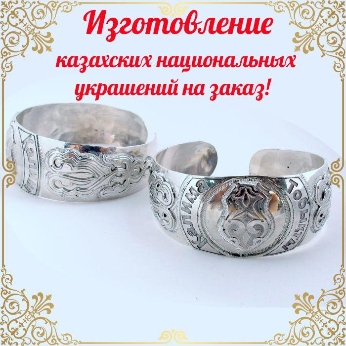 Изготовление казахских национальных украшений на заказ!
