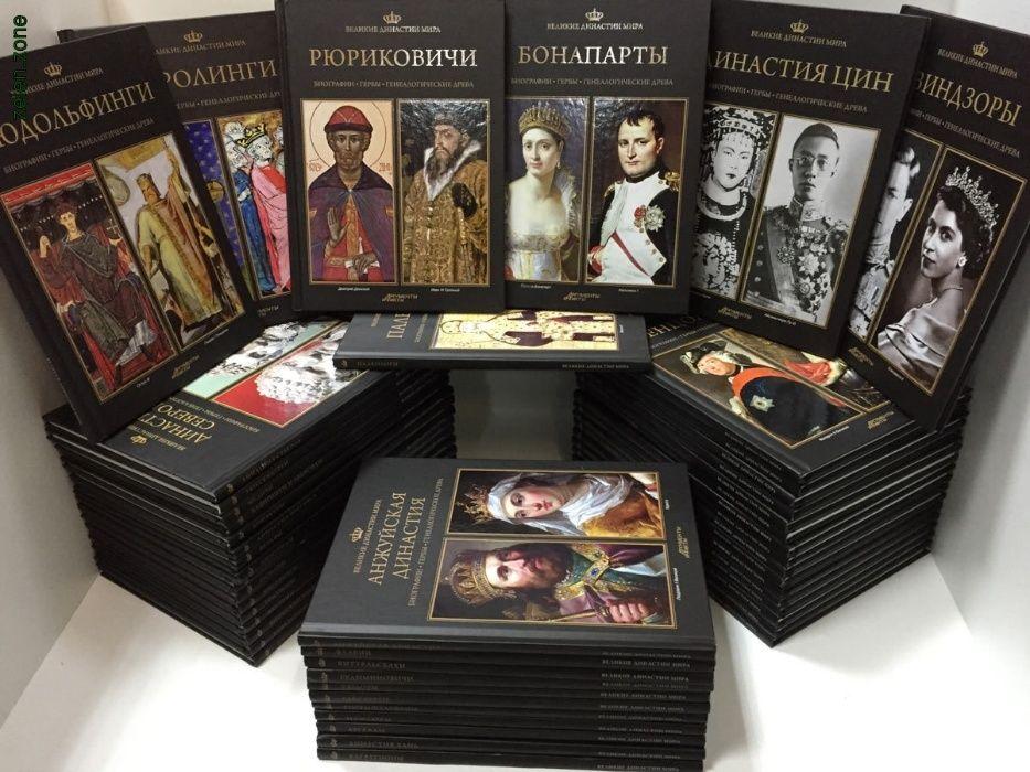 """Продам книги серии """"Великие династии мира"""""""