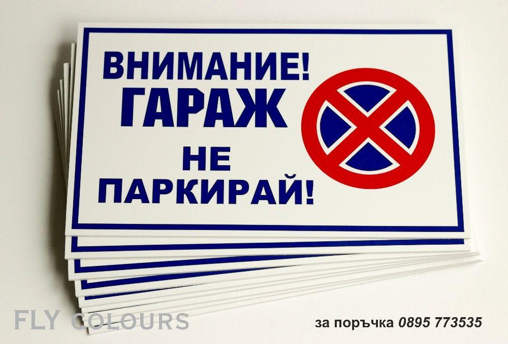 табела Гараж не паркирай! гр. Шумен - image 2