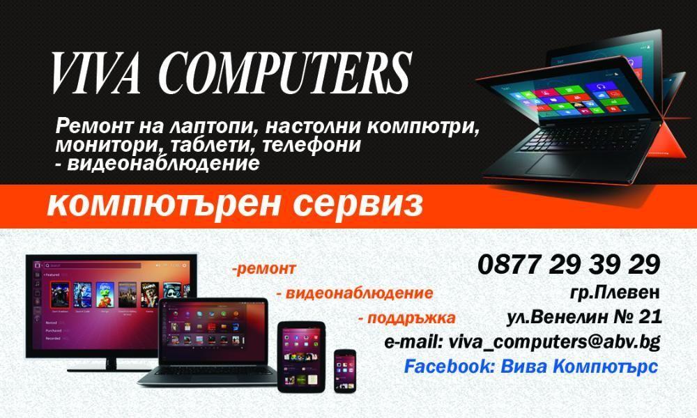 Компютърен сервиз - ремонт на лаптопи,настолни компютри,монитори..