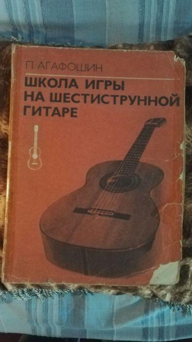 Manual pentru chitara