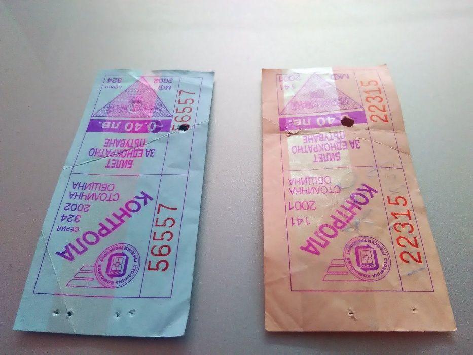 Стари билети за градски транспорт