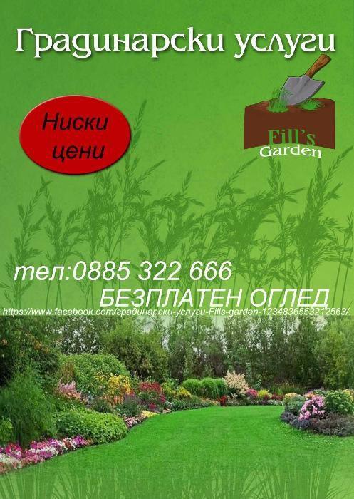 Косене на трева, Градинарски услуги, НИСКИ ЦЕНИ, ОЗЕЛЕНЯВАНЕ