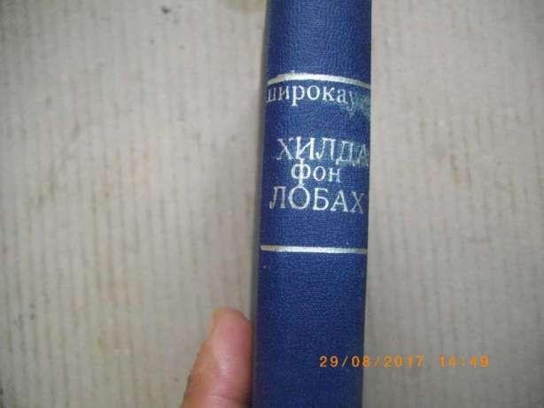 1943г-Стара Книга-Лукс Издание-Хилда Фон Лобахъ-Алфредъ Широкауеръ