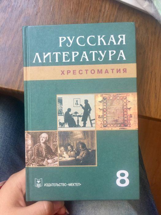 """Книга """"Русская литература"""" 8 класс"""