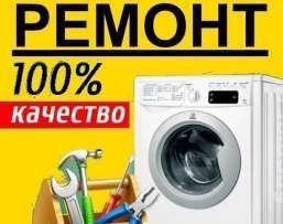 Астана. Ремонт и установка стиральных машин
