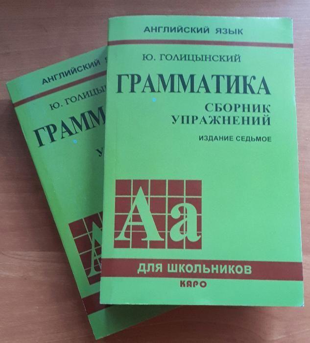 Голицынский Грамматика. Сборник упражнений.