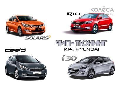 Чип- тюнинг корейских автомобилей