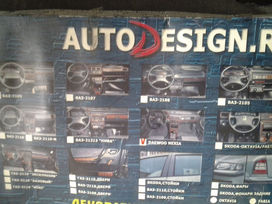 Декоративные накладки на панель приборов Daewoo,ВАЗ -21213,2115,2109,