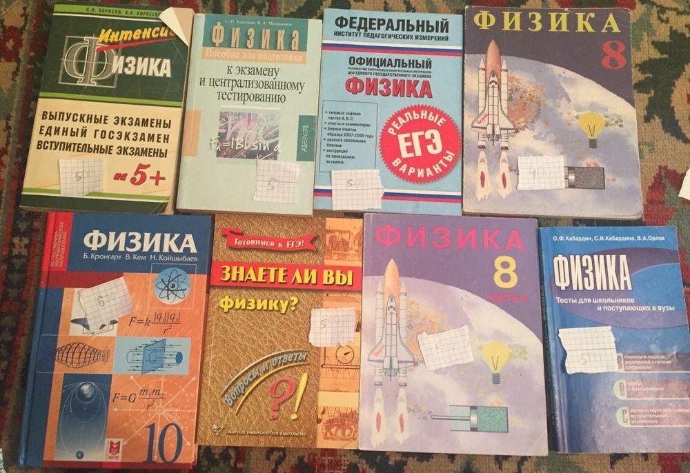 Продам тестники ЕГЭ, ЕНТ, учебники по физике