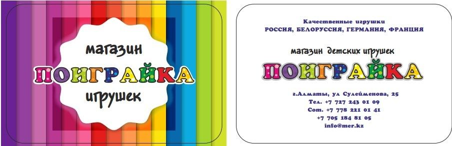 """Детский магазин """"Поиграйка"""" канцтовары, игрушки"""