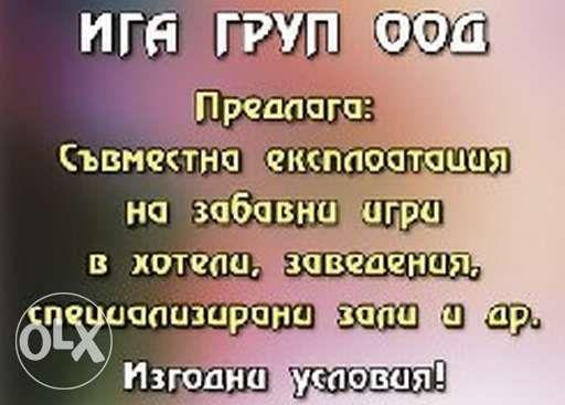 Билярд,джаги,хокей,симулатори,дартс и други гр. Пловдив - image 2