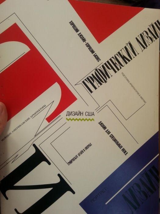 Дизайн под редакцией Брайена Хорригана