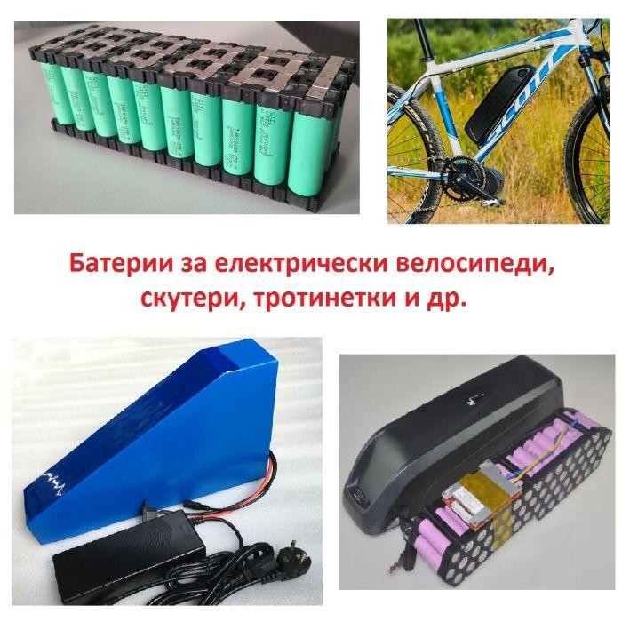 Батерии за електрически велосипеди, скутери, тротинетки, мотори и др.