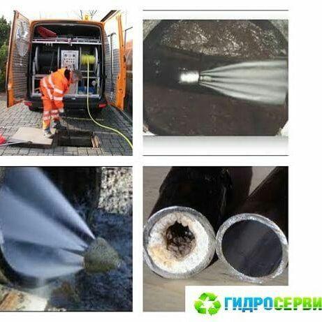 Прочистка канализации. Мойка труб. Мойка систем отопления