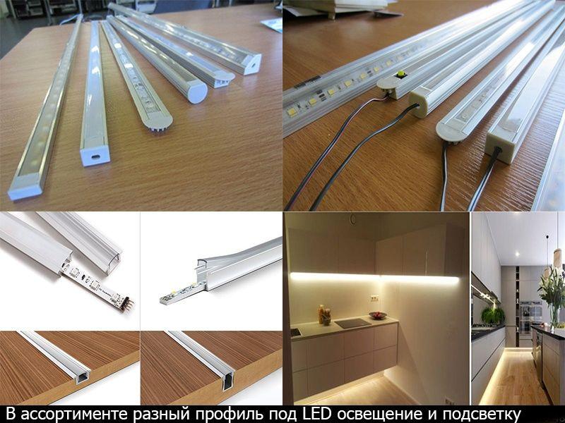 Алюминиевый профиль свето-диодные и неоновые ленты LED планки пластины