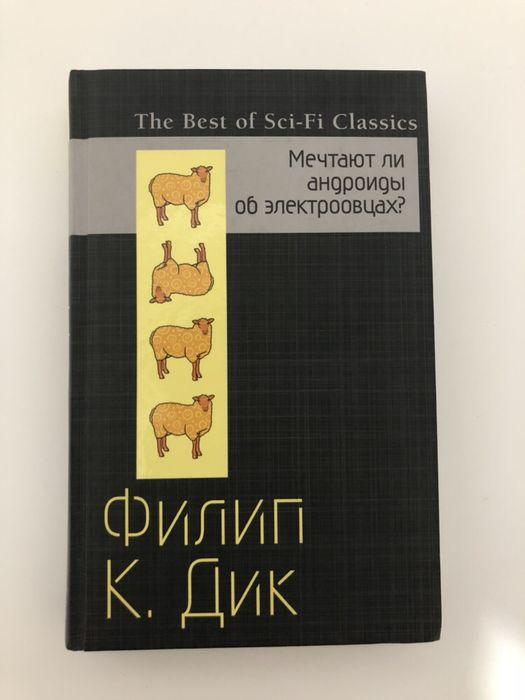 Продам новую книгу культовый роман Филипа К. Дика