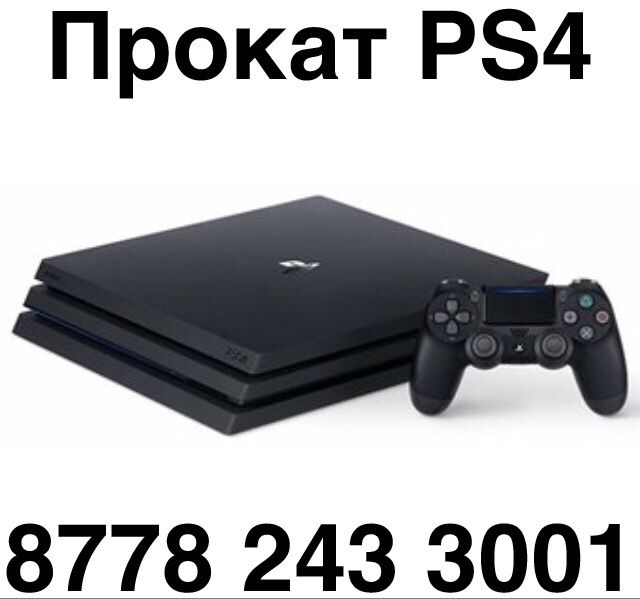 Прокат/Аренда Sony Playstation 4 Slim (PS4) Атырау