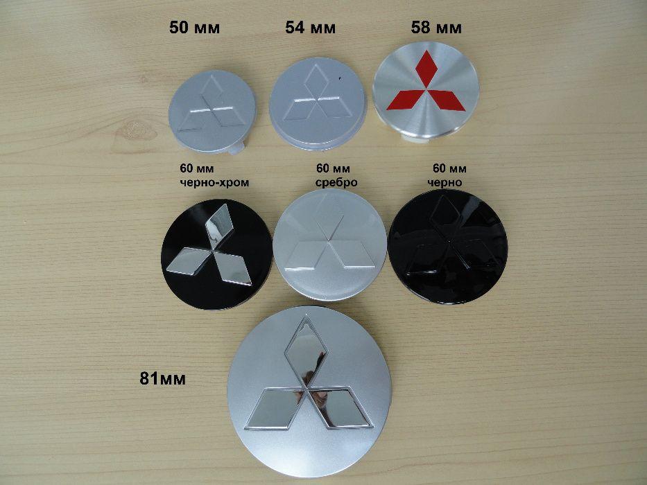 Капачки за джанти Mitsubishi-Мицубиши 50 ,54 ,58 ,60 ,81 мм